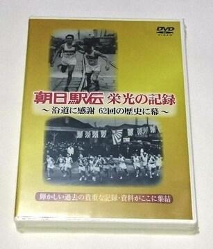 朝日駅伝/栄光の記録/DVD/非売品/レア/未開封/駅伝