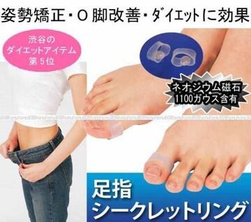 ★ 姿勢矯正 O脚対策 ダイエット に効果抜群!足指シークレットマグネットリング