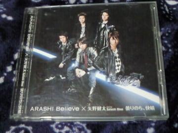 CD+DVD 嵐×矢野健太 BelievE×曇りのち、快晴初回限定盤1