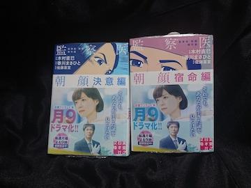 監察医 朝顔(文庫版)