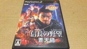 PS2☆信長の野望 蒼天録☆