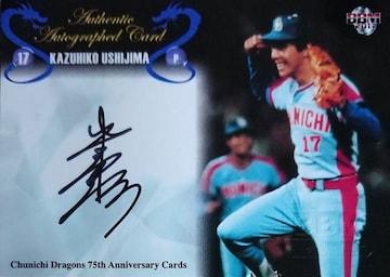 BBM.2011.中日ドラゴンズ75th 牛島和彦[17]・直筆サインカード  /100