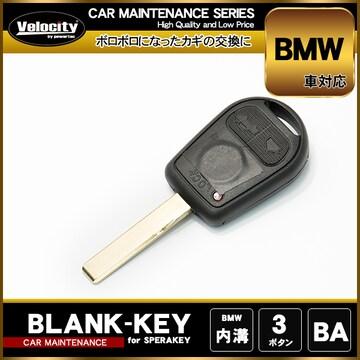 ■ブランクキー 表面3ボタン 内溝 BMW 【BA】