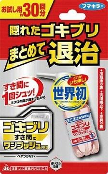 世界初・スキ間にワンプッシュ!(30回分)2個分1924円が