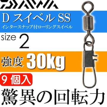 DスイベルSS インタースナップ付スイベル size2 9個入 Ks101