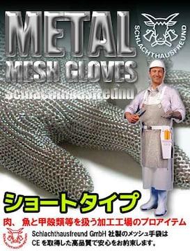 防刃手袋 ステンレス 安全グローブ ショート プ゚ロテックS XL メッシュ 調理