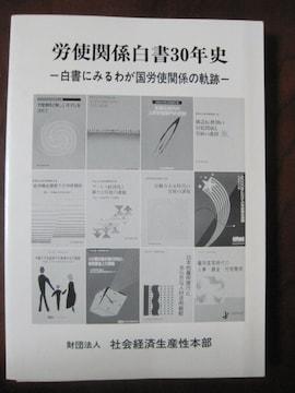 労使関係白書30年史 白書に見るわが国労労使関係の軌跡