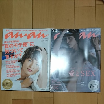 an・an...Kis-My-Ft2.玉森裕太.2冊セットです。