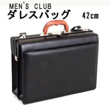 受賞日本製 豊岡製 ダレスバッグ  B4 42cm 送料無料