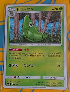 ポケモンカード 1進化 トランセル 003/054 278