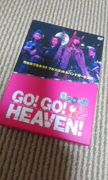 加藤夏希!GO!GO!HEAVEN!自決少女隊
