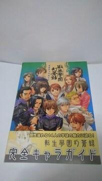 転生學園幻蒼録 完全キャラガイド 初版 Aランク PS2