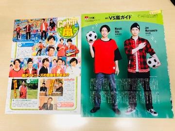 嵐 7/1・8 TVガイド・7/8 ライフ&テレビジョン&テレステ・7/7DUeT切り抜き