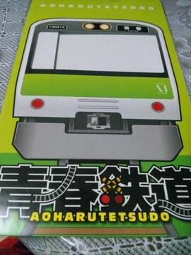 青春鉄道コミックジーン付録コミック収納BOX