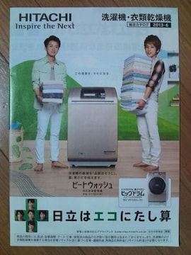 �B「日立はエコにたし算」嵐 大野智 二宮 カタログ1冊 洗濯機