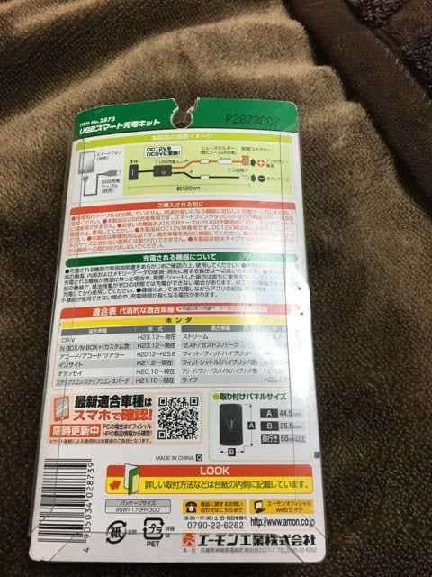 USBスマート充電キット < 自動車/バイク