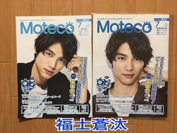 ☆福士蒼汰 Moteco☆