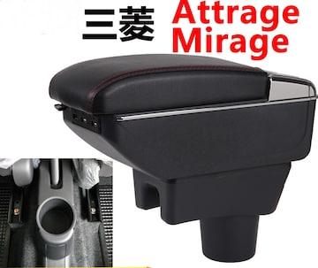 三菱 アトラージュ  attrage mirage アームレスト ボックス