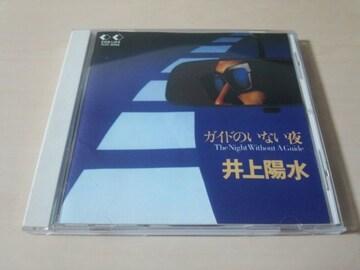 井上陽水CD「ガイドのいない夜」★