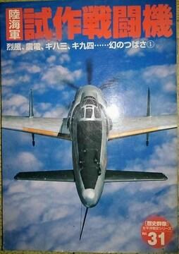 Gakken「歴史群像太平洋戦史シリーズ」(31)陸海軍試作戦闘機