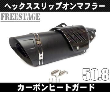 50.8径 スリップオンマフラー カーボンヒートガード付きBK