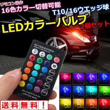 リモコン切替 16色切替 T10T16 LEDフルカラー バルブ ポジション