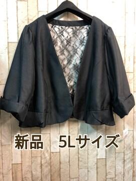 新品☆5L張りのあるボレロジャケットク黒パーティワンピに♪j769