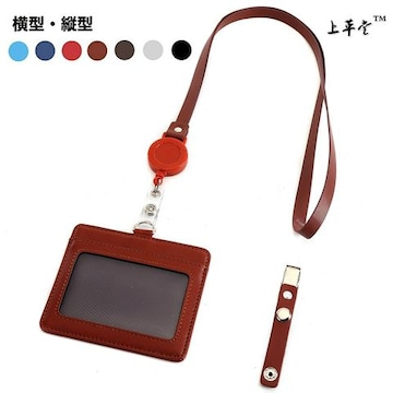 ID カードホルダー 名札 パスケース (リール付き横型)ブラウン