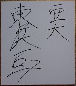 東浜巨・直筆サイン色紙 亜細亜大→福岡ソフトバンクホークス  '17パ最多勝