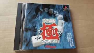 PS☆プロ麻雀極PLUS☆