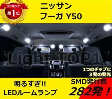 Y50 フーガ LED ルームランプ 10点LEDルームランプセットSMD