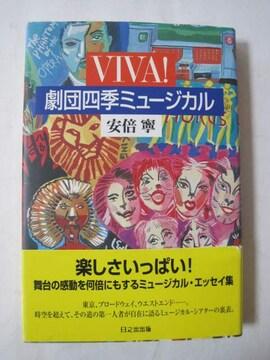 VIVA! 劇団四季ミュージカル   安倍 寧 (著)
