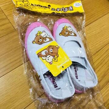 リラックマ☆うわばき 上靴 バレーシューズ☆保育園 幼稚園 入園