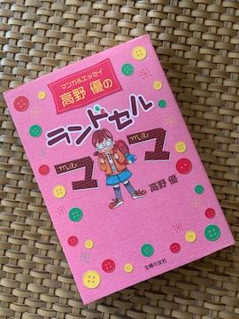 高野優のランドセルママ マンガ&エッセイ 育児本 中古本