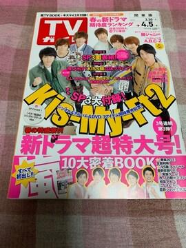 ★1冊/TVガイド 2013.3.30〜 関東版