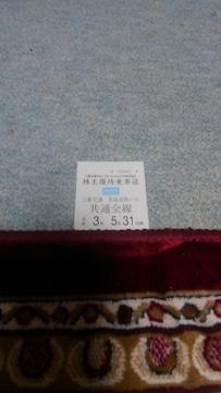 ◆三重交通/名阪近鉄バス/共通全線/株主優待乗車証/