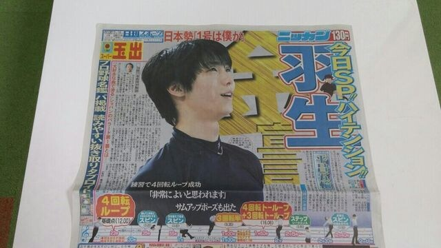 「日刊スポーツ」2018.2.16 羽生結弦 1枚  < タレントグッズの