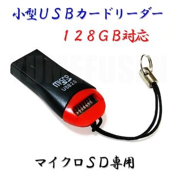 送料無料◇ マイクロSDXC128GB対応 microSD用USBカードリーダー ストラップ付