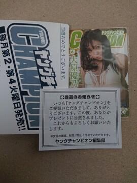 大原優乃 ヤングチャンピオン クオカード