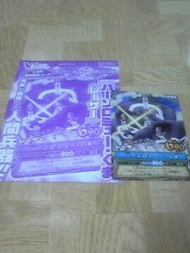 ワンピーベリーマッチ(バーソロミュー・くま)