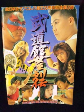 激レア1993年8月25日全日本女子プロレス25周年記念大会パンフ