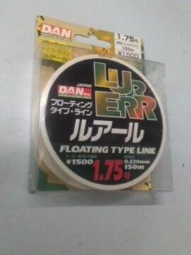 ダンルアール・フローテングタイプ・ライン1.75号-150m 処分送料込み