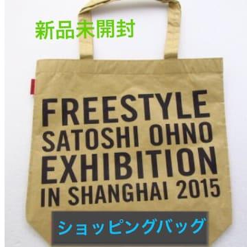 新品未開封☆嵐 大野智 FREESTYLE in 上海★ショッピングバッグ