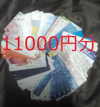 11000円分 QUOカード クオカード 未使用 おまかせ★ポイント切手