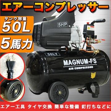 業務用 5馬力 50L エアーコンプレッサー 100V