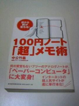 本 100円ノート「超」メモ術 中公竹義 / 便利 実用 ノート整理 方法