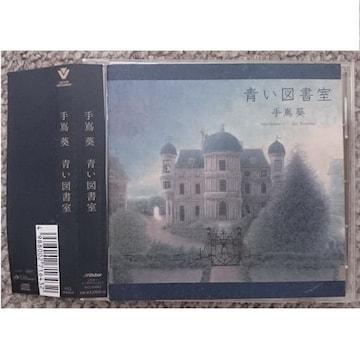 KF  手嶌葵  青い図書室