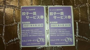 餃子 2皿 無料券 とんこつラーメン ラの壱 660円分 サービス券