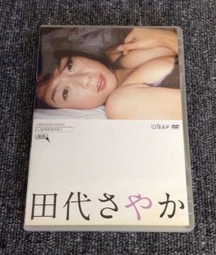 送料無料 田代さやか しなやかさやか DVD 中古美品