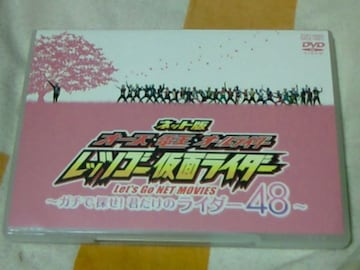 DVD ネット版 オーズ・電王・オールライダー レッツゴー仮面ライダー 君だけのライダー48